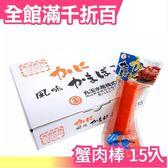 【小福部屋】日本 零食北海道 丸玉水產 新鮮即食蟹肉棒 (15條入) 長腳蟹 蟹柳下酒菜 送禮