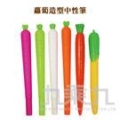 【九乘九購物網】田園系 蘿蔔造型中性筆 SL6459