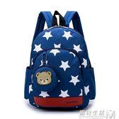 寶寶書包1-3-5歲幼兒園男童可愛韓版男後背包潮大班兒童旅游背包  遇見生活