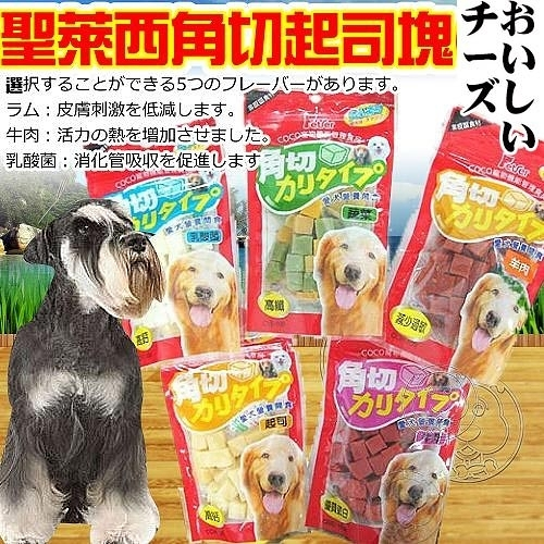 【培菓幸福寵物專營店】台灣產 聖萊西Seeds》黃金營養角切起司塊 系列狗零食-60g*1包