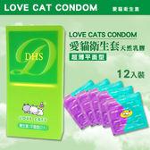 愛貓平面衛生套12入 保險套 避孕套 安全套 情趣用品