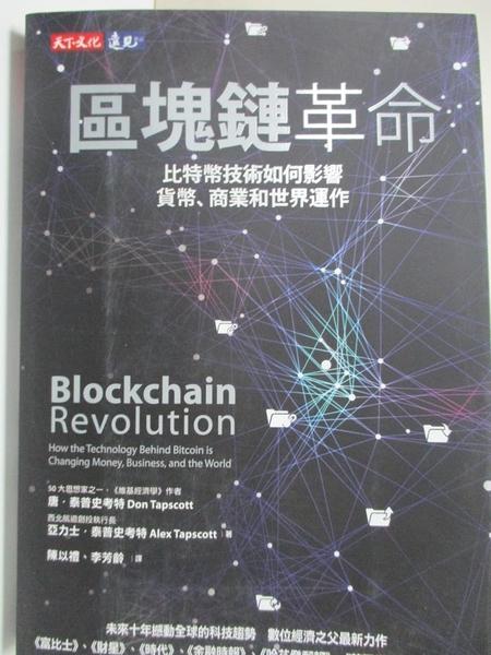 【書寶二手書T1/財經企管_HJS】區塊鏈革命-比特幣技術如何影響貨幣、商業和世界運作_唐.泰普