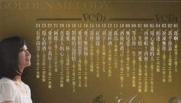 金曲對唱 2 雙VCD (音樂影片購)