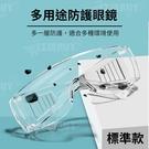 多用途透明防護眼鏡/護目鏡/防疫眼鏡(標...