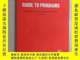 二手書博民逛書店外文書罕見GUIDE TO PROGRAMS FISCAL YEAR 1987(共138頁,32開,精裝)Y1