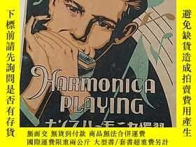 二手書博民逛書店Harmonica罕見playing 昭和16年出版(口琴演奏)