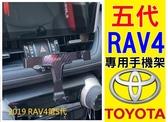 豐田 TOYOTA 五代 19年式 RAV4 專用型 6吋 碳纖維 卡扣式 專用重力手機支架 免吸盤黏貼 卡扣手機架