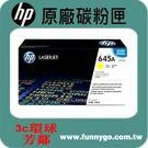 HP 原廠黃色碳粉匣 C9732A (645A)