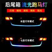 車裝飾燈七彩汽車后尾箱流光燈車尾跑馬燈流水轉向燈后備箱裝飾燈帶改裝DC219【VIKI菈菈】