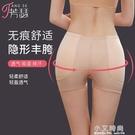 豐胯神器內褲女加墊豐跨褲增胯褲提臀內褲加寬髖骨性感美體S曲線【小艾新品】