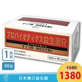 [折扣碼y2020] 秉新 好益生耐性菌 粉劑 90包/盒 益生菌