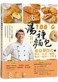 100°C湯種麵包