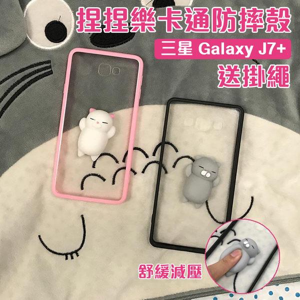 配掛繩 三星 Galaxy J7+ J7Plus 手機殼 捏捏樂 亞克力背板 卡通 貓咪 保護殼 超薄 防摔 保護套 減壓