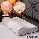 記憶枕TENDAYs 柔織舒壓枕-8cm