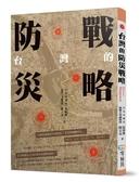 (二手書)台灣的防災戰略