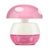 滅蚊燈 家用滅蚊燈USB光觸媒吸入式蘑菇滅蚊器驅蚊燈LED捕蚊器 歐歐