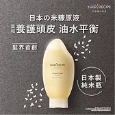 HAIR RECIPE 髮的料理 米糠溫養豐盈洗髮精350ML 日本製 純米瓶