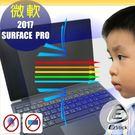 【Ezstick】Microsoft Surface Pro 5 2017 平板專用 防藍光護眼鏡面螢幕貼 靜電吸附