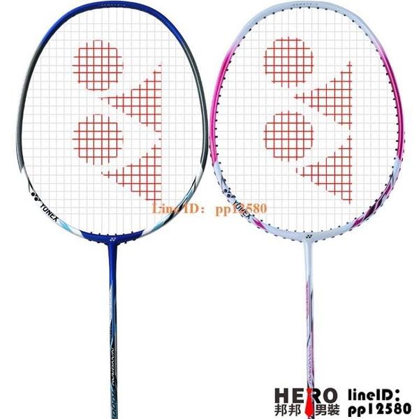 羽毛球拍全碳素超輕耐用型單雙拍套裝【邦邦男裝】