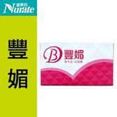 紐萊特Buxom-D豐媚膠囊食品│1盒〈組合更優惠)