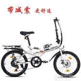 折疊自行車20寸16寸學生減震碟剎變速款可成人男女式超輕便攜單車igo『潮流世家』