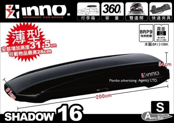 ||MyRack|| INNO Shadow 16 BR1210 霧黑 薄型車頂行李箱 車頂箱 公司保固五年 || THULE YAKIMA