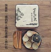 日式茶具套裝家用功夫簡約現代陶瓷茶盤快客杯便攜旅行包一人茶具igo『小淇嚴選』