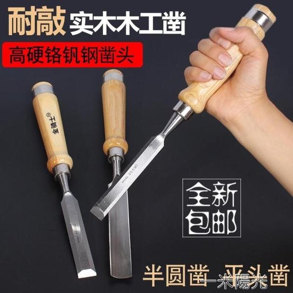木工鑿子木鑿扁鏟鋼鑿刀平鏟刀平鑿半圓鑿釗子巧木匠木工工具套裝 一米陽光