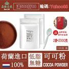100%荷蘭微卡低脂無糖可可粉共2000公克(2包)(家庭號)(可供烘焙做蛋糕)【美陸生技AWBIO】