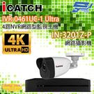 ICATCH可取套餐 IVR-0461UC-1 Ultra 4路NVR + IN-HB3201Z-P 網路攝影機*1