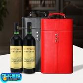 高檔皮革紅酒禮盒紅酒盒 葡萄酒雙支皮盒 皮制兩支裝冰酒紅酒盒定  【雙十二免運】