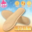 ✿現貨 快速出貨✿【小麥購物】暖足鞋墊【G057】 全腳型 抗寒暖足 暖暖包 8小時 鞋墊 暖暖包