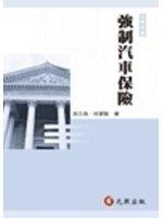 二手書博民逛書店 《強制汽車保險-大學用書》 R2Y ISBN:9866540456│林建智