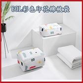 60L彩色印花棉被收納袋 換季防塵袋 防潮防塵防水 衣物整理(款式隨機)【AF07292】i-Style居家生活
