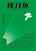 秋刀魚 秋季號/2019 第25期:當設計成為一種行動