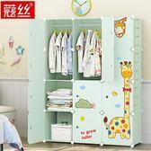 蔻絲兒童衣櫃嬰兒衣櫃寶寶小孩衣櫥組裝簡易組合收納儲物櫃子衣櫃jy【店慶免運八九折鉅惠】