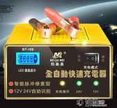 汽車電瓶充電器12V24V伏摩托車蓄電池全智能通用型純銅自動充電機 沸點奇跡