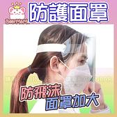現貨特價!防飛沫面罩 防疫面罩 厨房防油煙護臉面罩 透明面具 防護面罩 (購潮8)