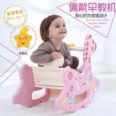 雙十一返場促銷搖椅兒童木馬搖搖馬帶音樂加厚大號塑料搖馬嬰兒寶寶1-3周歲禮物玩具jy