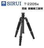 【EC數位】SIRUI 思銳 T-2205X 碳纖維三腳架 碳纖腳架 可反折 折疊 不含雲台 可低角度