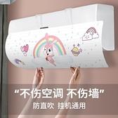 風板防直吹空調擋風板掛式通用月子款嬰幼兒防冷氣防風擋板【勇敢者】