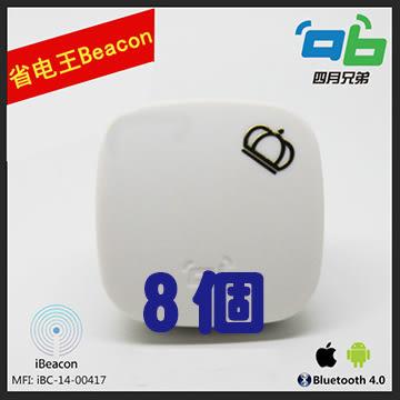 【四月兄弟經銷商】省電王 定位神器 Beacon iBeacon設備 藍芽4.0 Andriod4.3 IOS7.0 室內導航 8個一組