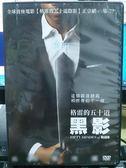 挖寶二手片-H03-046-正版DVD*電影【格雷的五十道黑影】-這個霸道總裁和想像的不一樣