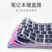 電腦防塵筆記本電腦鍵盤保護膜13.31415.6英寸聯想華碩小米月光節88折