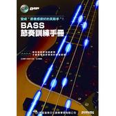 【Dora】BASS節奏訓練手冊 附CD 581571