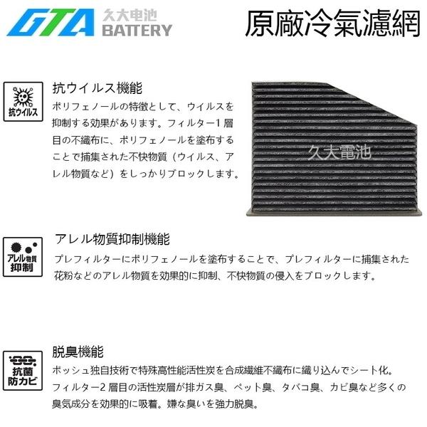 【久大電池】 奧迪 保時捷AD061NC冷氣濾網 適用 A4 (8K,B8) 2007年~ MACAN 2014年~