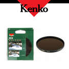 《KENKO》 日本 62mm ND8X 減光鏡 (正成公司貨)