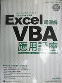 【書寶二手書T1/電腦_QIM】超圖解 Excel VBA 應用講座_亮亨