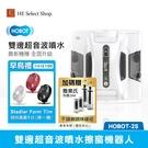【贈TIM風扇X不鏽鋼調味罐】HOBOT玻妞 雙邊 超音波噴水擦玻璃機器人 HOBOT-2S 最新機種