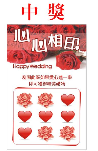 心心相印刮刮卡 婚禮刮刮卡 刮刮樂 結婚用品 婚禮小物 送客禮 姐妹禮【皇家結婚百貨】